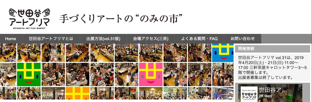 イベント・ワークショップ講師募集2019「世田谷アートフリマ」