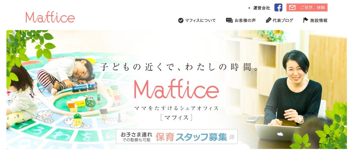 子連れOK!託児や見守りのあるコワーキングスペース「Maffice(マフィス)/東京都渋谷区」