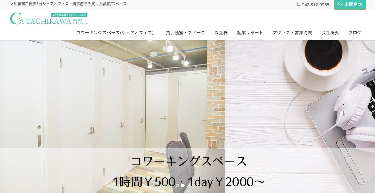 子連れOK!託児や見守りのあるコワーキングスペース「シーズ立川/東京都立川市」