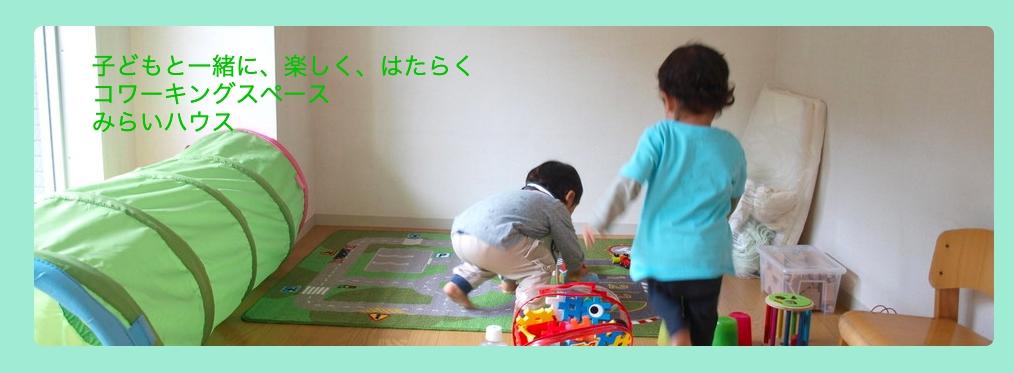 子連れOK!託児や見守りのあるコワーキングスペース「みらいハウス/東京都足立区」