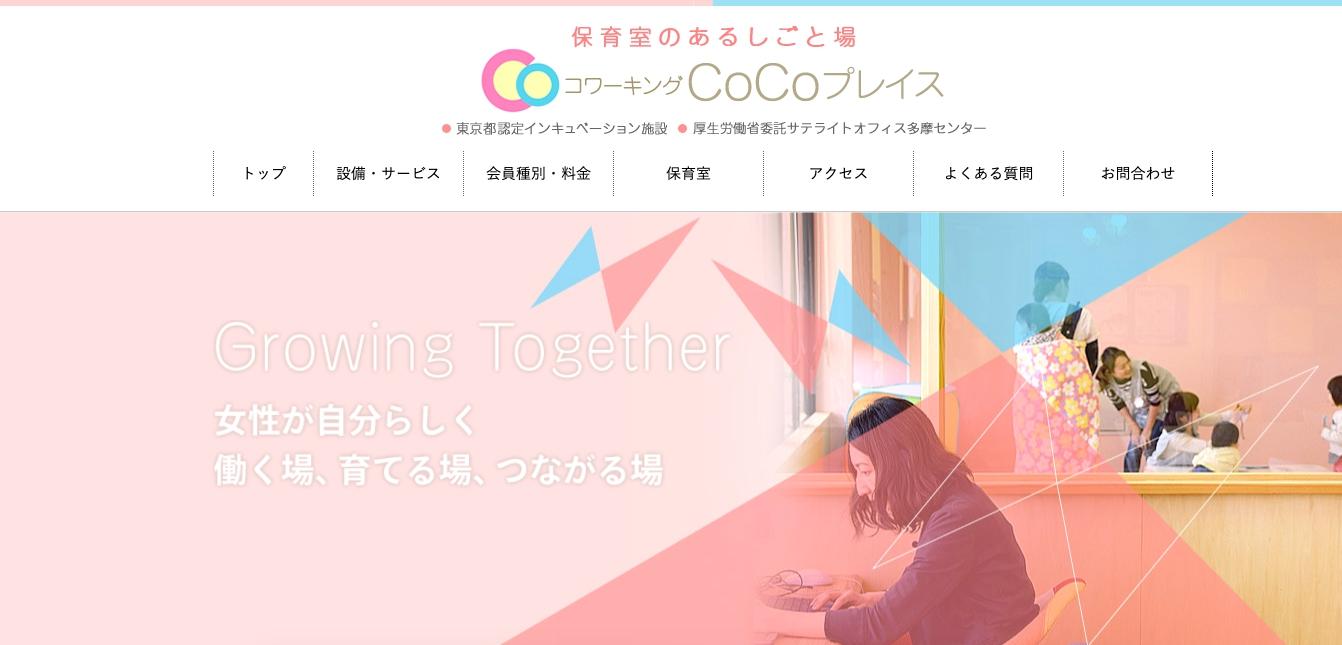 子連れOK!託児や見守りのあるコワーキングスペース「コワーキングCoCoプレイス/東京都多摩市」