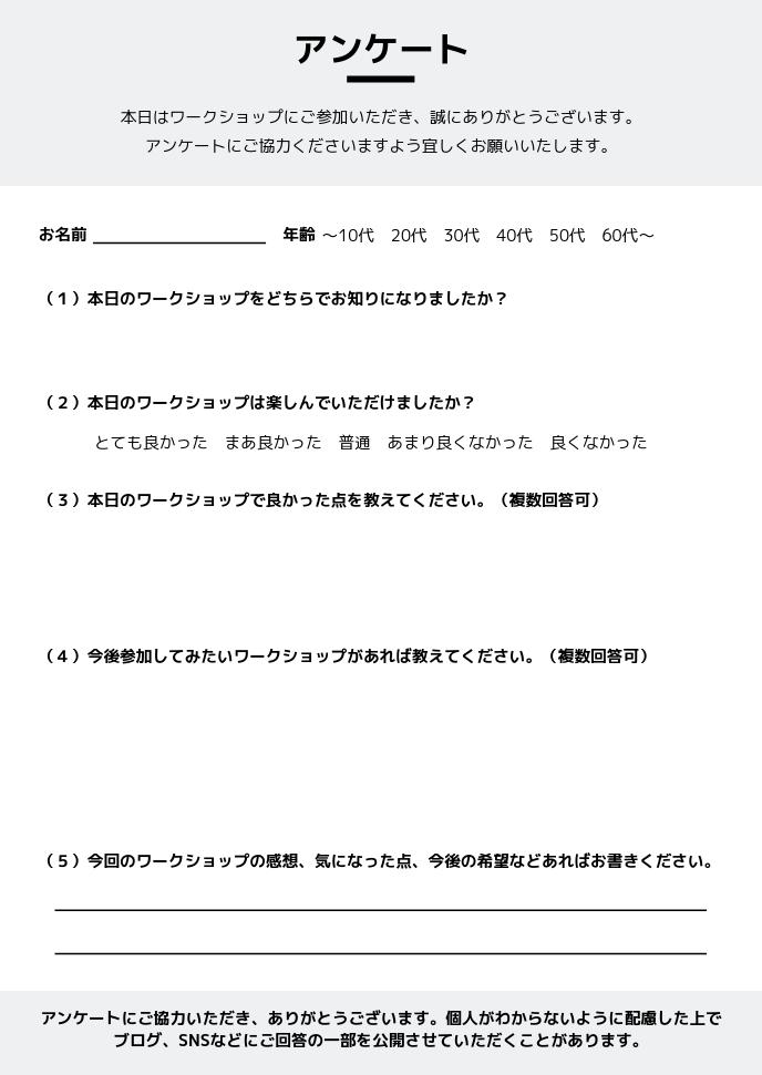 ワークショップ用アンケート無料テンプレートB5(グレー)