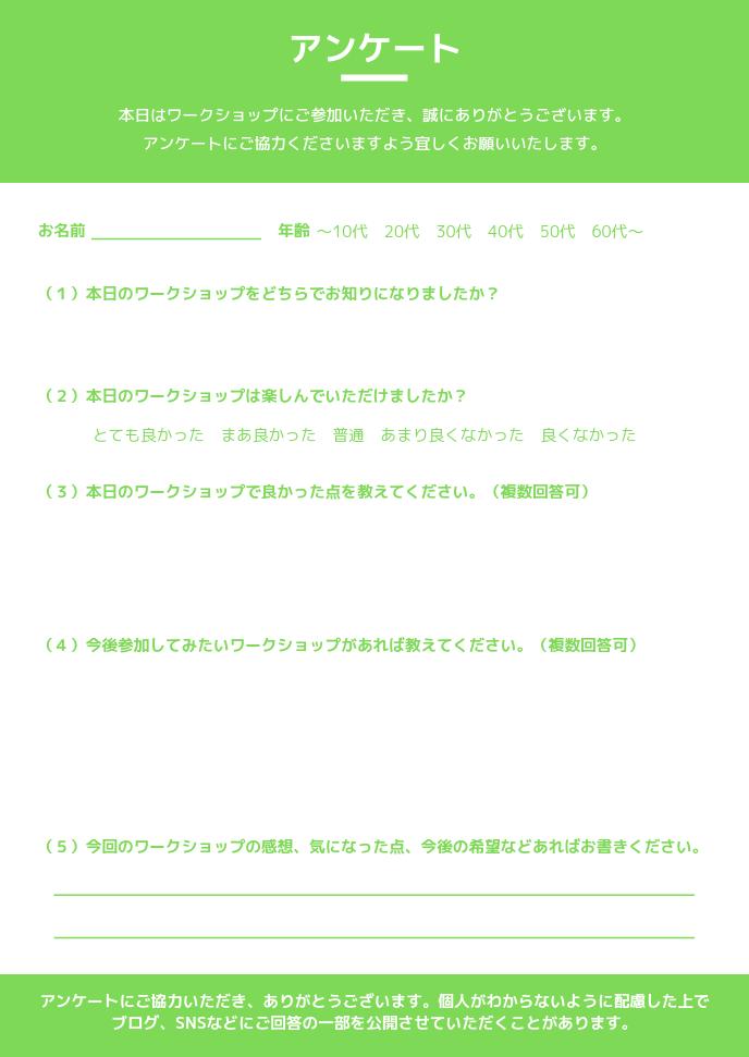 ワークショップ用アンケート無料テンプレートB5(グリーン)