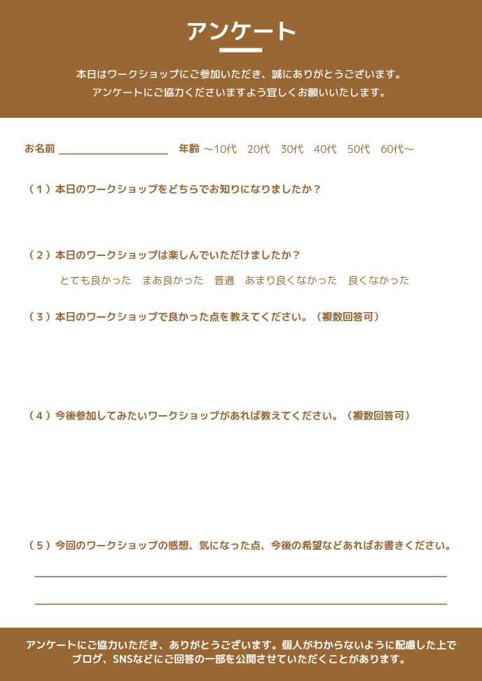 ワークショップ用アンケート無料テンプレートB5(ブラウン)