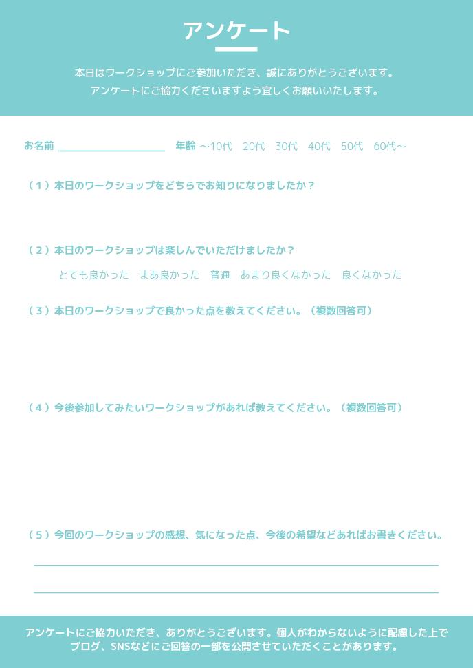 ワークショップ用アンケート無料テンプレートB5(ブルー)