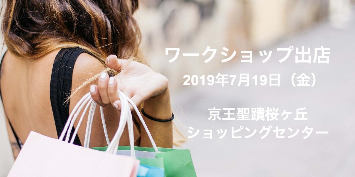 京王聖蹟桜ヶ丘ショッピングセンターにてハンドメイドワークショップ