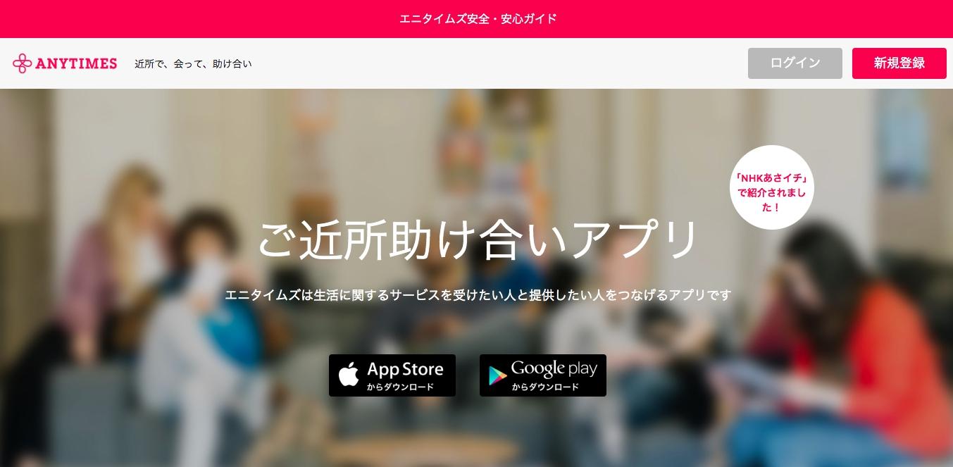 スキルマーケットAnyTimes(エニタイムズ)