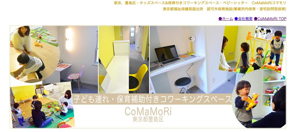 子連れOK!託児や見守りのあるコワーキングスペース「CoMaMoRi/東京都豊島区」