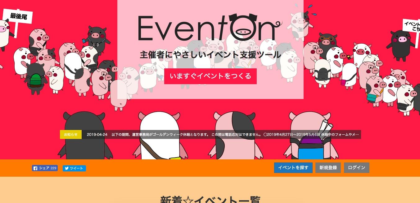 イベントやワークショップの宣伝ができる無料サイト「EventOn」