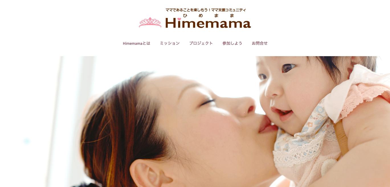 イベント・ワークショップ講師募集2019「Himemama」