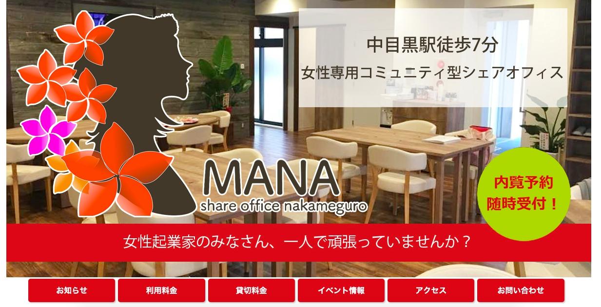 子連れOK!託児や見守りのあるコワーキングスペース「MANA中目黒/東京都目黒区」