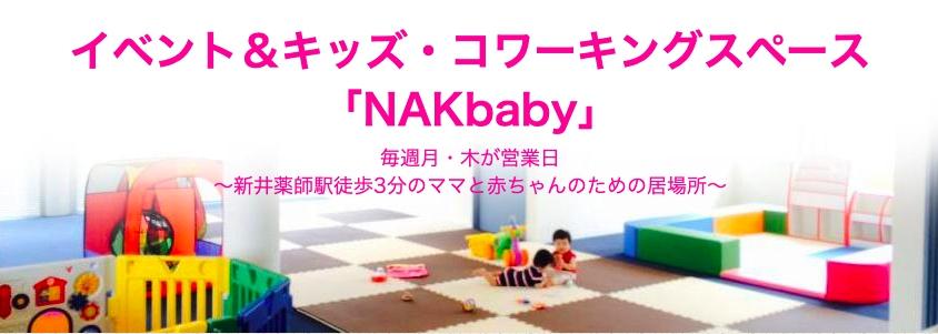 子連れOK!託児や見守りのあるコワーキングスペース「NAKbaby/東京都中野区」