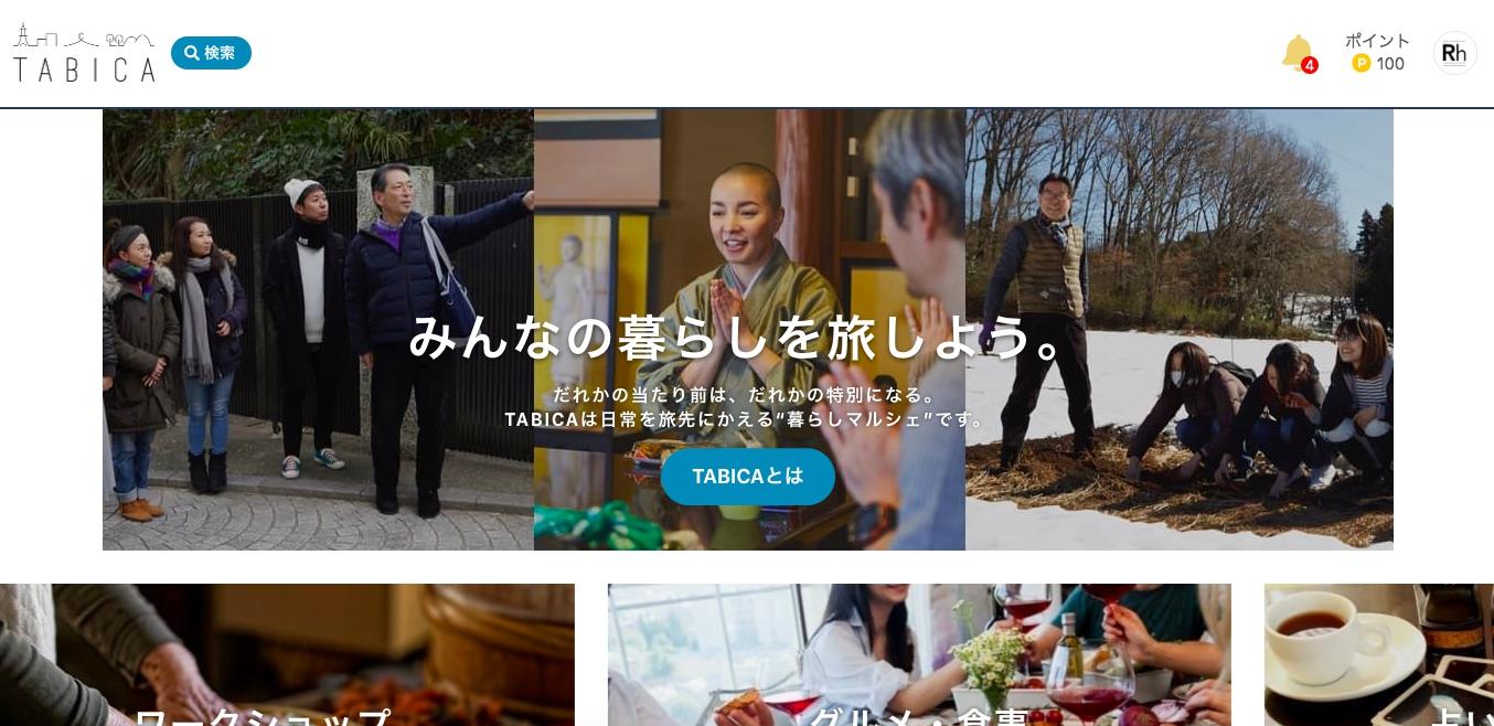 イベントやワークショップの宣伝ができる無料サイト「TABICA」