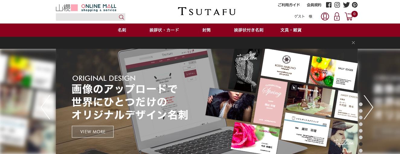 おしゃれ!センスのいい名刺を作成・印刷できるサイト「TSUTAFU(ツタウ)」