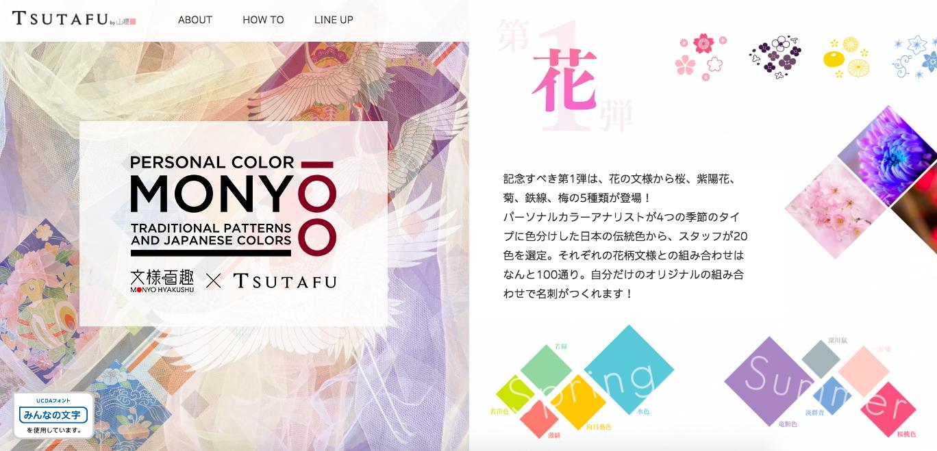 おしゃれ!センスのいい名刺を作成・印刷できるサイト「TSUTAFU(ツタウ)」MONYO