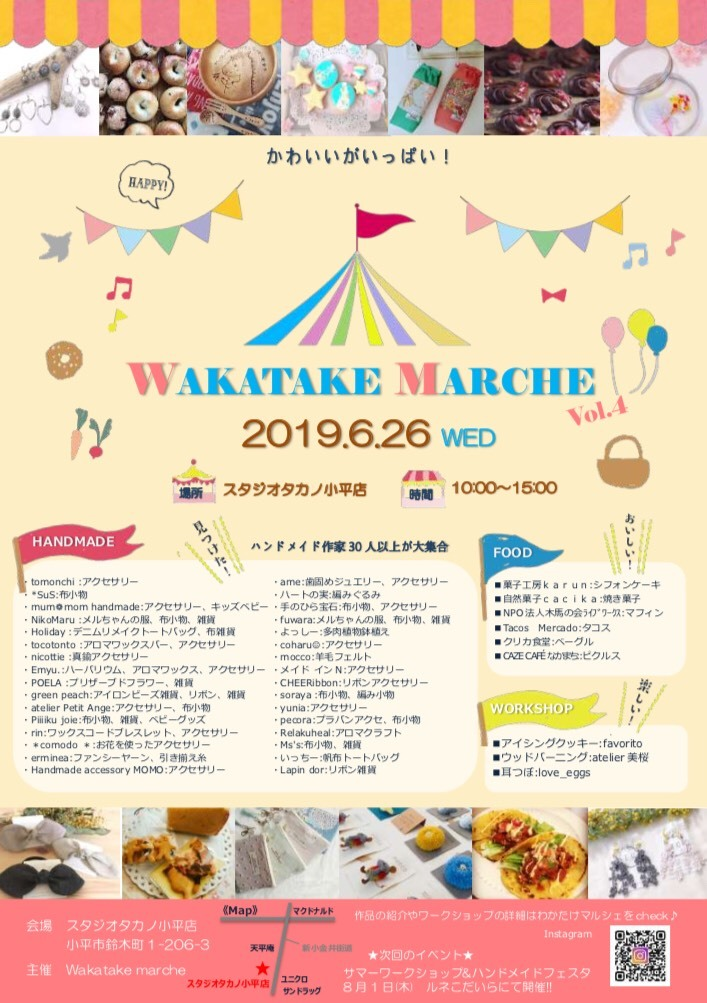 WAKATAKE MARCHE vol.4チラシ