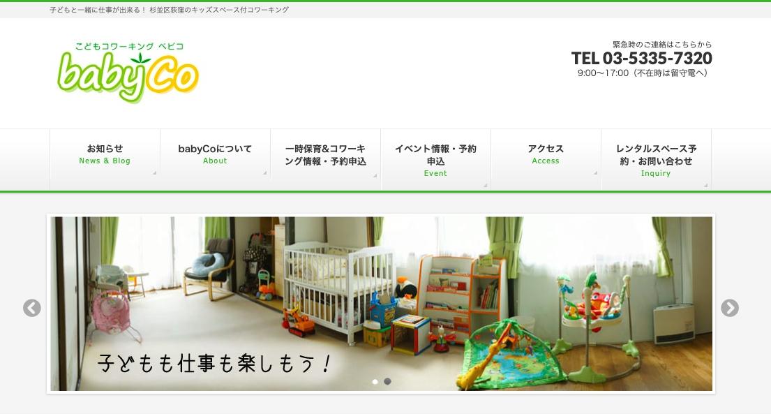 子連れOK!託児や見守りのあるコワーキングスペース「こどもコワーキングbabyCo/東京都杉並区」