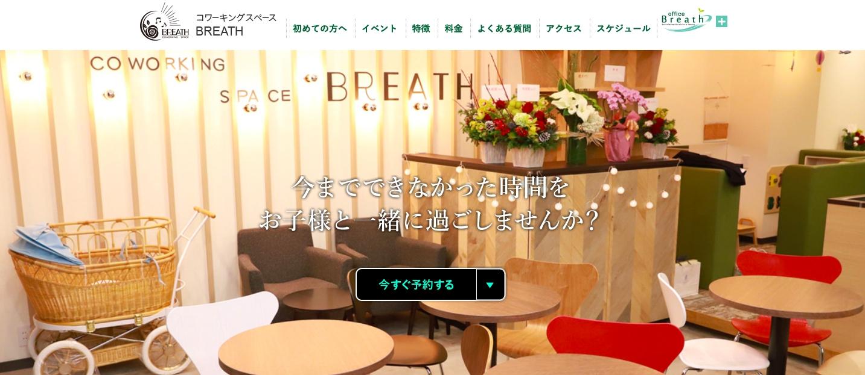 子連れOK!託児や見守りのあるコワーキングスペース「コワーキングスペースBREATH/東京都武蔵野市」
