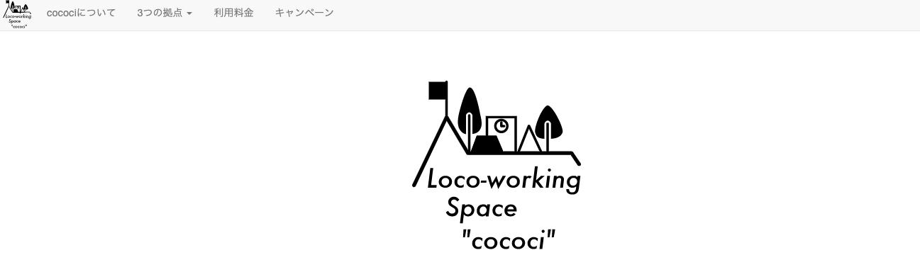 子連れOK!託児や見守りのあるコワーキングスペース「cococi garden/東京都調布市」