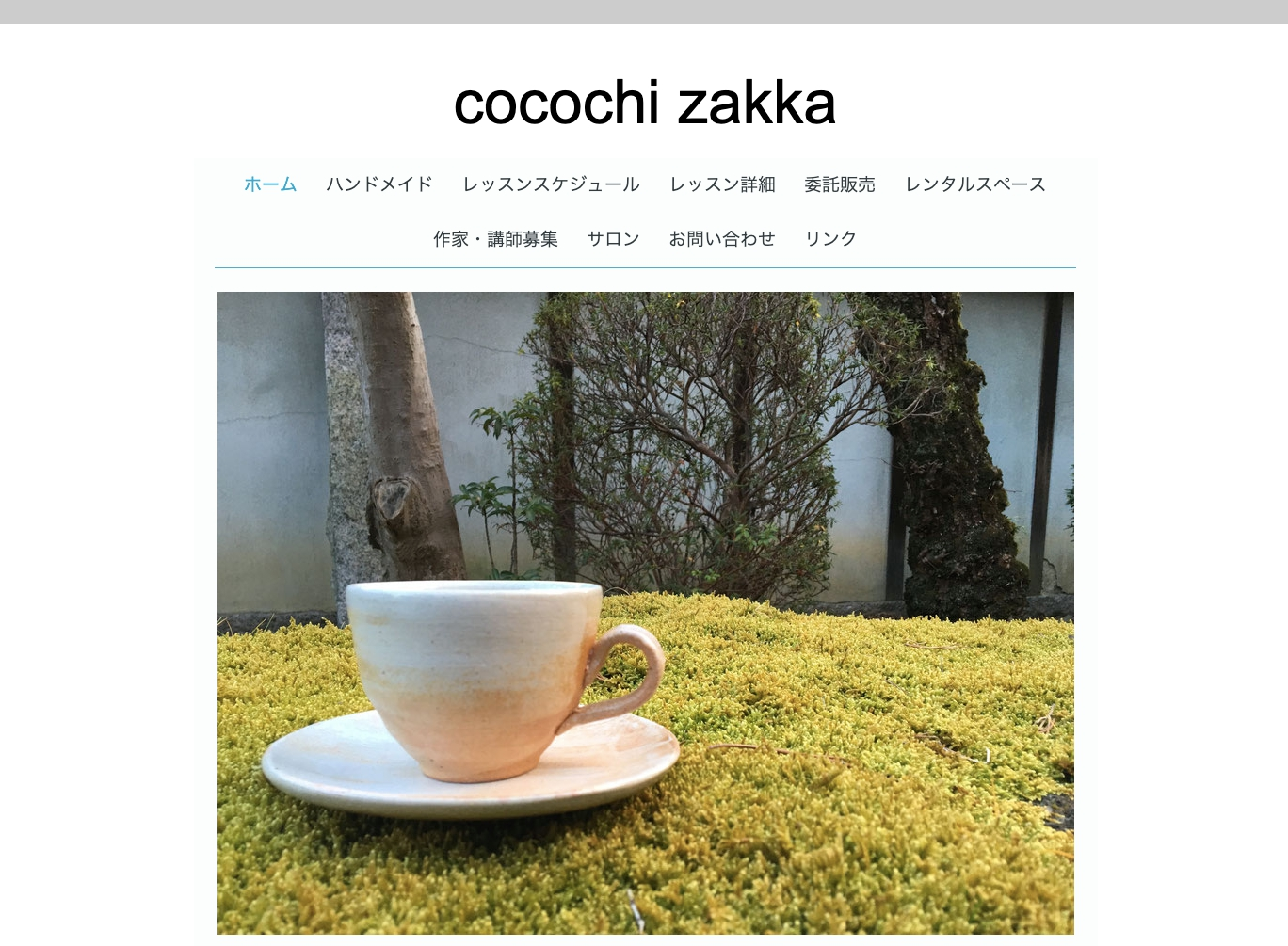イベント・ワークショップ講師募集2019「cocochi zakka」