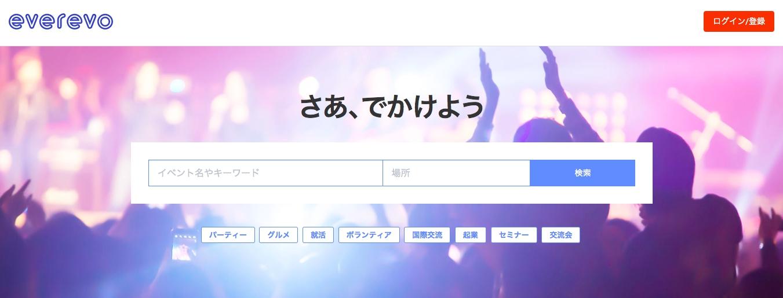 イベントやワークショップの宣伝ができる無料サイト「everevo」
