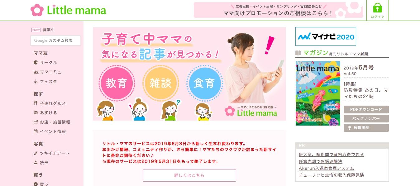 イベントやワークショップの宣伝ができる無料サイト「Little mama」