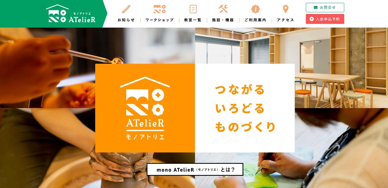イベント・ワークショップ講師募集2019「mono ATelieR(モノアトリエ)」