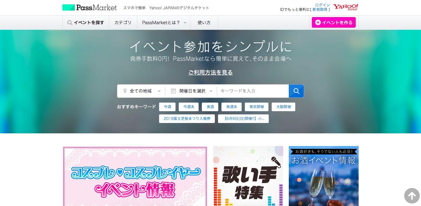 イベントやワークショップの宣伝ができる無料サイト「PassMarket」