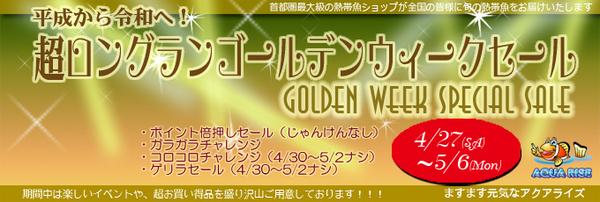 banner_201904GW1-thumbnail2.jpg
