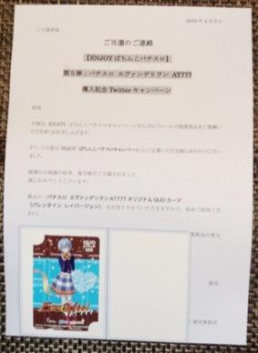 クオカード500円分