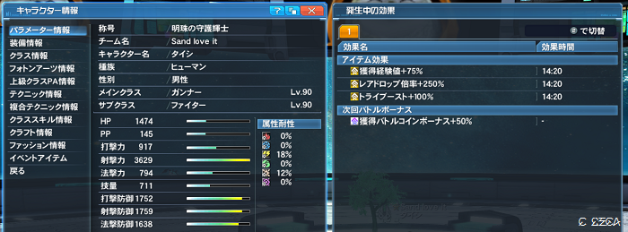 pso20190423_205403_005.png