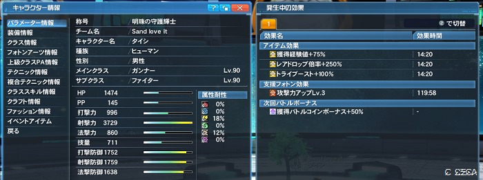 pso20190423_205410_006.png