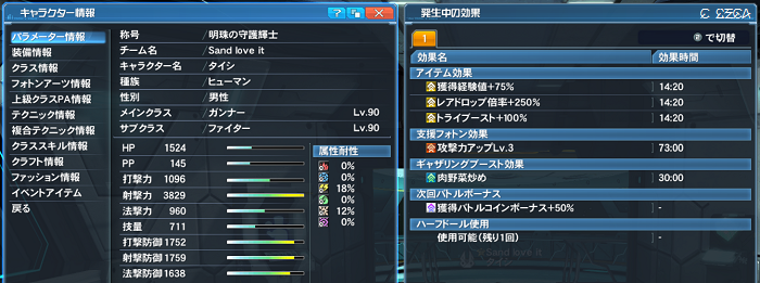 pso20190423_214108_011.png
