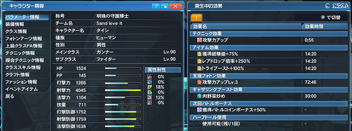 pso20190423_214121_012.png
