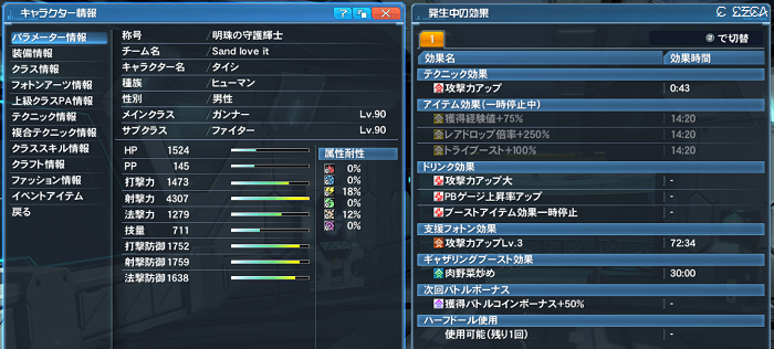 pso20190423_214135_013.png