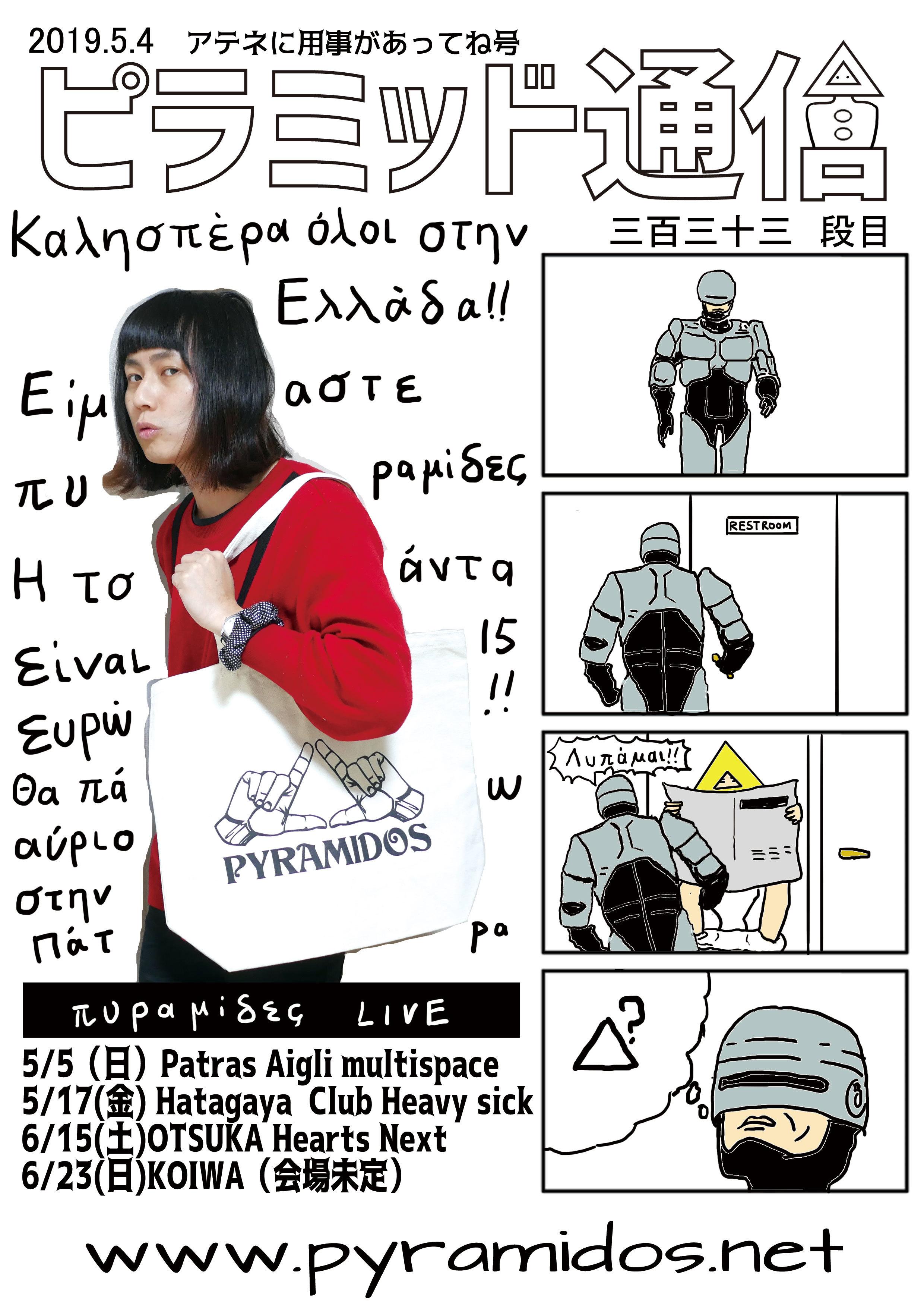 pyratsu333.jpg