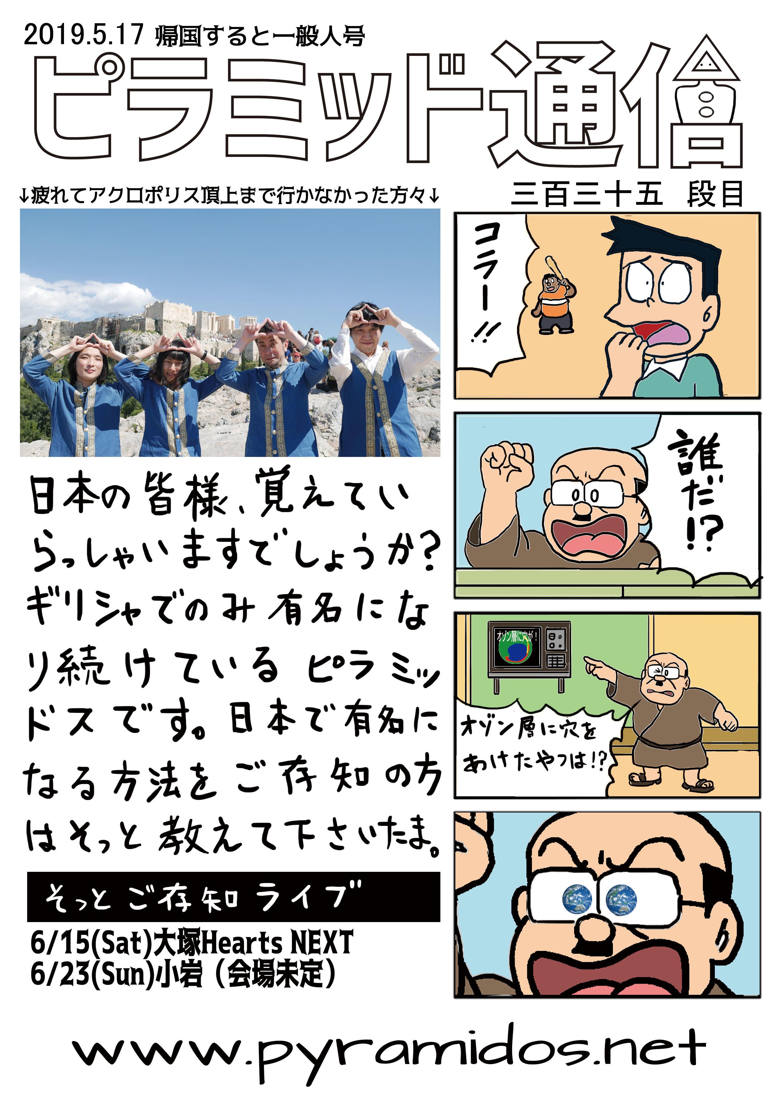 pyratsu335.jpg