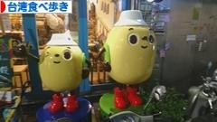 台湾食べ歩き