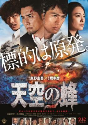 tenkunohachi1.jpg