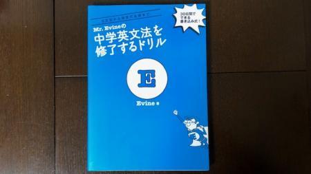 Mr Evine の中学英文法を修了するドリル_2019