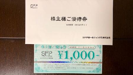 SFP_2019④