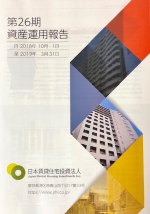 日本賃貸住宅投資法人_2019