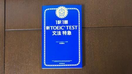 1駅1題 新TOEIC(R) TEST 文法 特急_2019