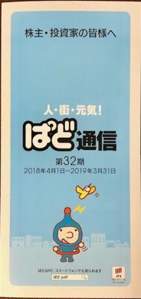 ぱど_2019