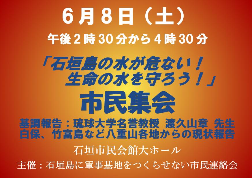 0608ishigakichirasi.png