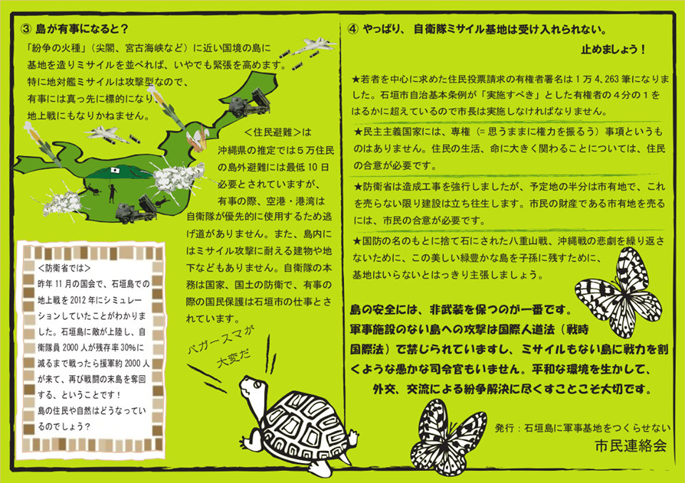 市民連絡会7号チラシ02