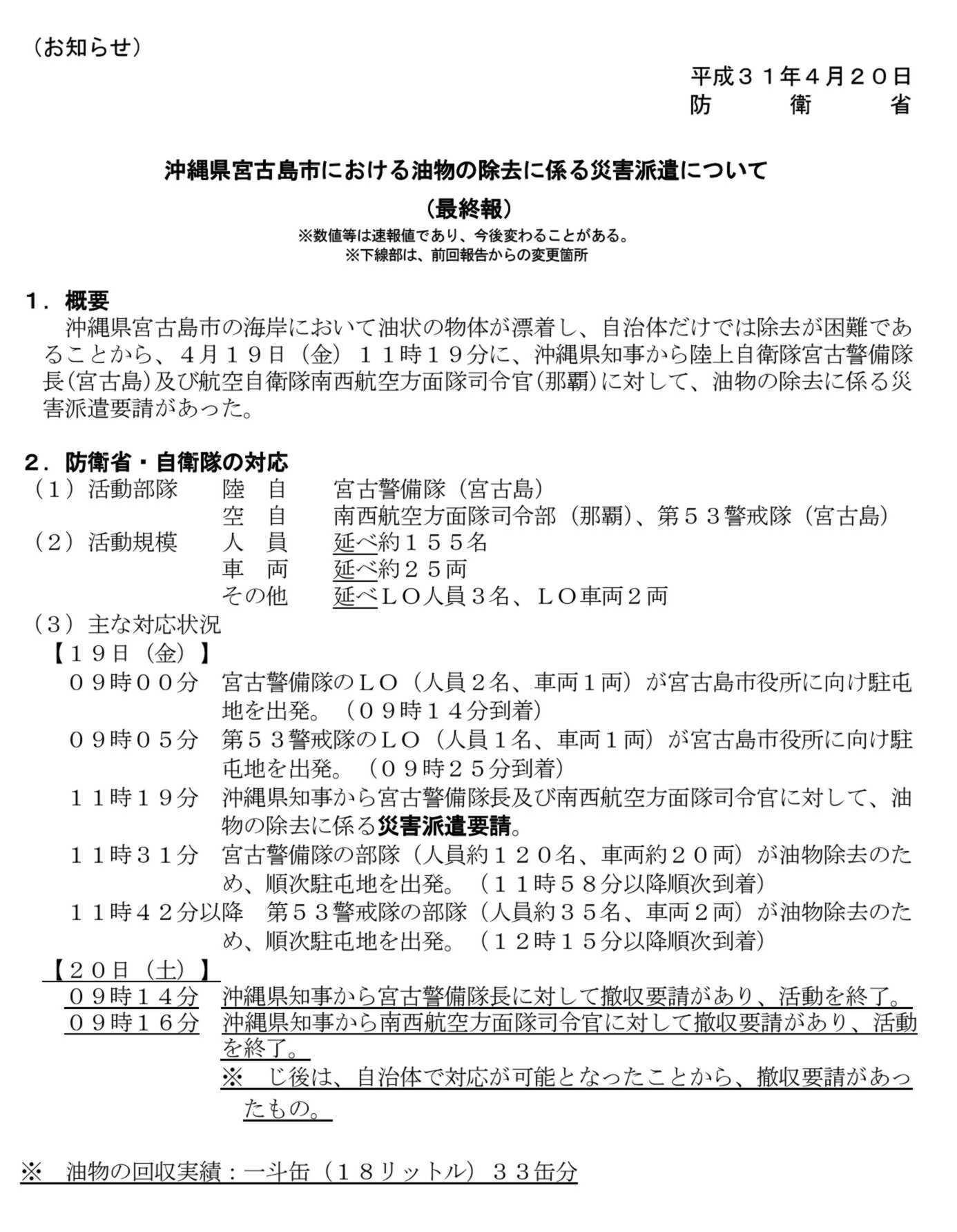 防衛省お知らせ2019 0420