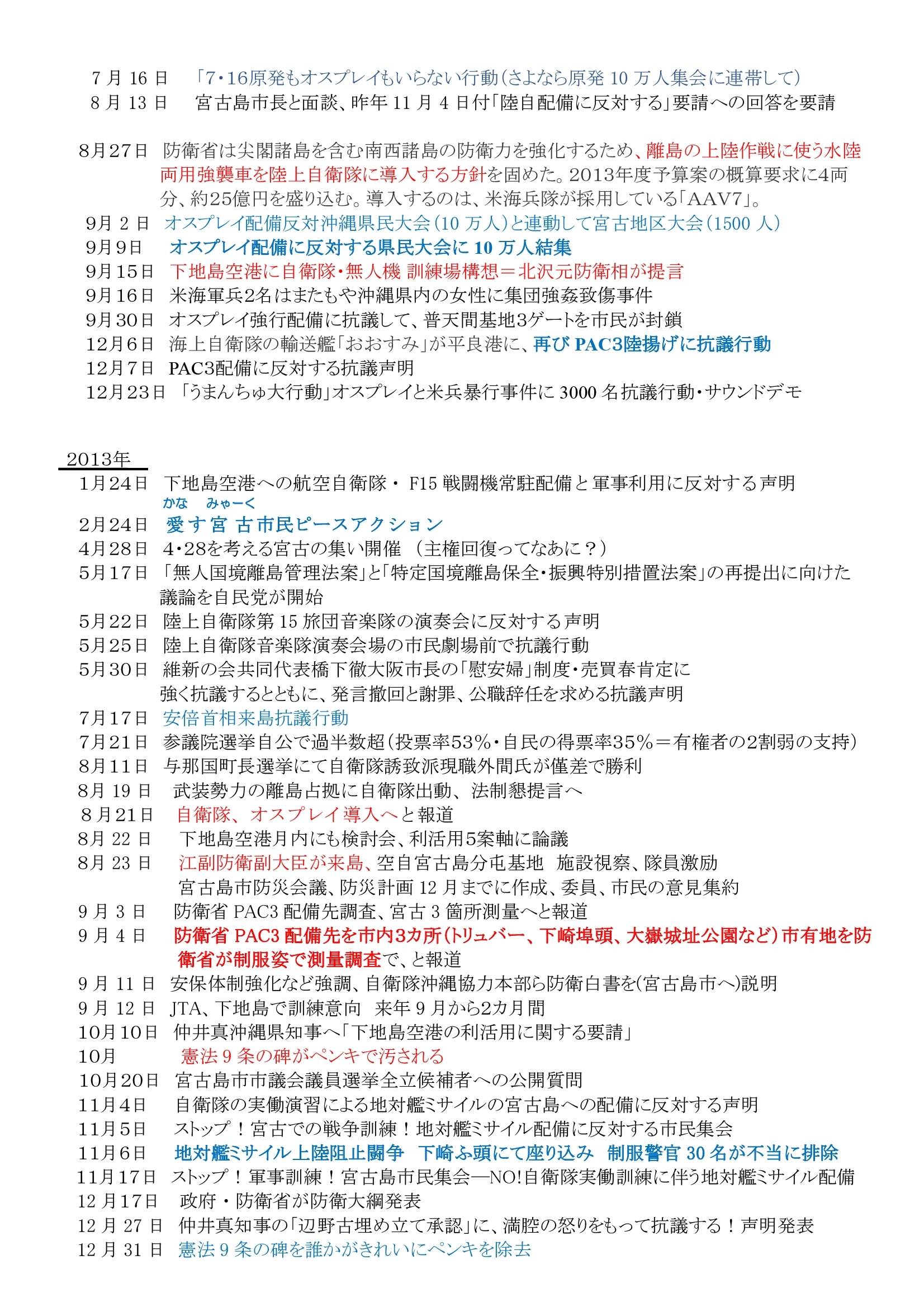 年表:宮古島における反軍反基地の闘い2010~2019 (1)0003