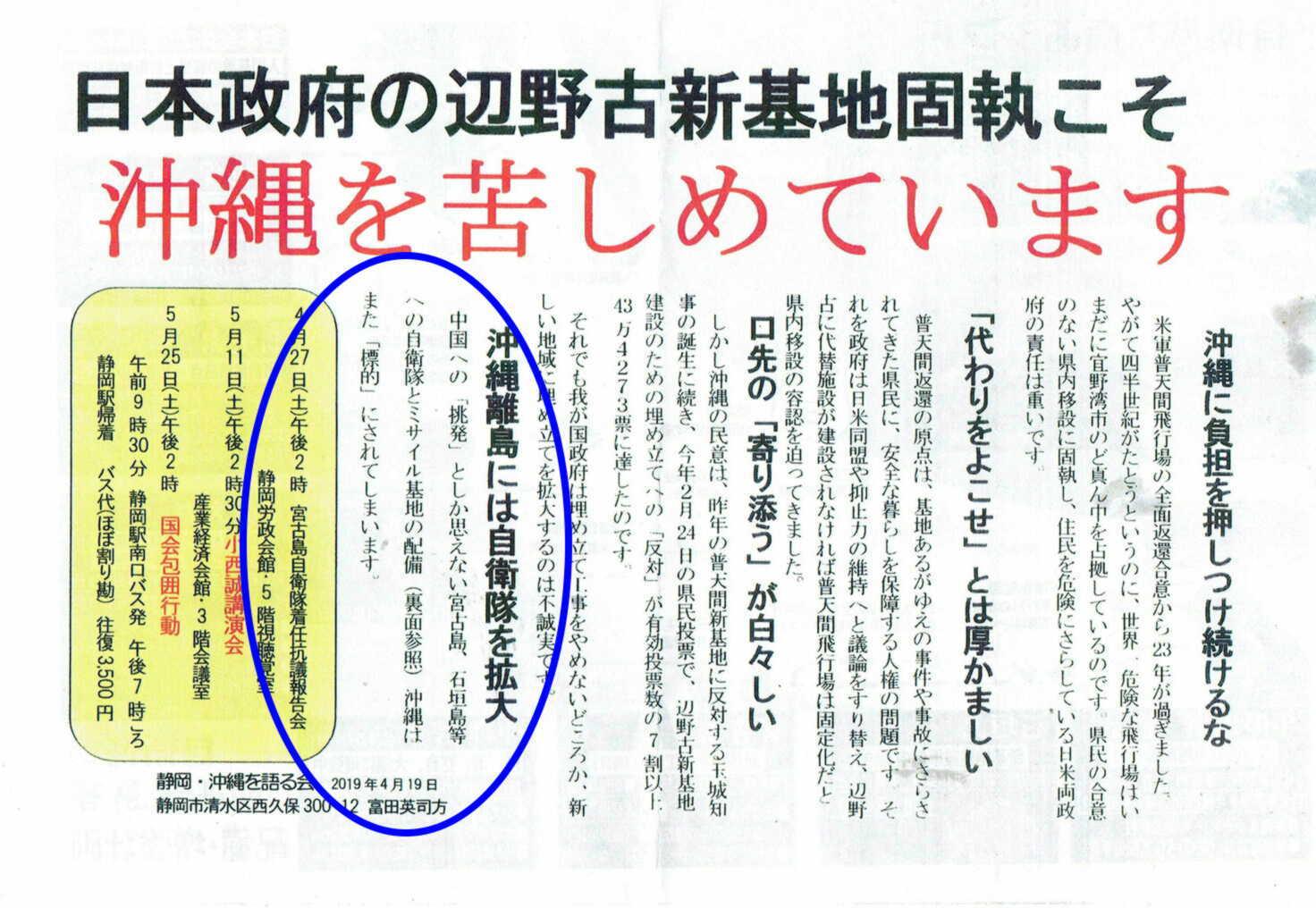 静岡・沖縄を語る会チラシ01a