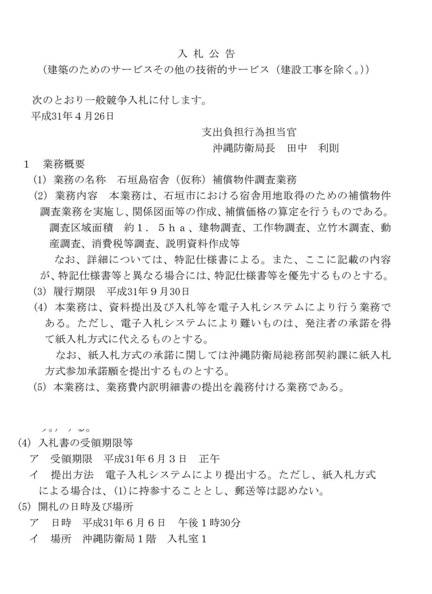 2019 0426 沖防入札補償物件調査